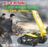 DTV X-TANK 单人履带车 越野骑兵坦克车 全地形ATV户外摩托履带车