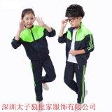 供应深圳太子狼 儿童套装 运动装 休闲运动服 学生校服 厂家定做