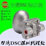 台湾DSC浮球式蒸汽疏水阀 FSS5丝扣温差式排气疏水阀 不锈钢浮球式疏水阀