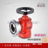 现货供应 SNZ65旋转型室内消火栓 厂家直销