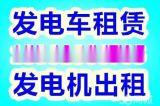 北京房山发电机出租房山发电机租赁
