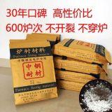 中频炉打结料 中频炉炉衬材料 石英砂炉衬材料(高产量)