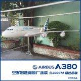 悬挂大件树脂飞机模型A380空客原型机200CM
