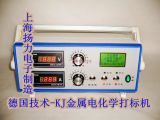 高级脉冲数控金属电化学打标机