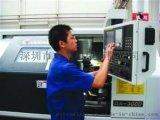 深圳周邊哪裏有專業維修車牀 銑牀 磨牀 數控車牀 線切割的師傅或者公司