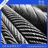 【高强度】浩铵不锈钢钢丝绳 多股钢丝绳批发【中国绳索行业领导者】