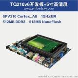 三星S5PV210天嵌TQ210V6开发板+5寸高清电容屏Cortex-A8嵌入式套装