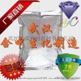 烟酸铬CAS号64452-96-6 提高种鸡受精率及产蛋率