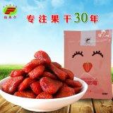 草莓幹果脯蜜餞獨立小包裝95g休閒零食爆款微商貨源一件代發加工