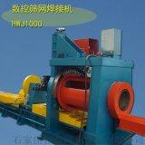 绕丝筛管设备厂家直销 数控筛网焊接机 约翰逊筛管焊接机