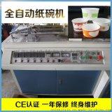 欧轮ZW-L1全自动单面淋膜纸碗成型机纸碗机 定制各种一次性纸碗