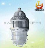 LED防爆防眩灯/防爆灯/防爆LED灯/LED防爆灯/100w防爆灯