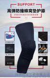 运动护膝蜂窝篮球防撞护腿护具用品短款护膝可印制logo 厂家直销