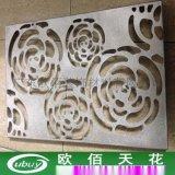幕墙隔断装饰用电脑控制镂空铝雕花板 各种图案样式雕花装饰铝单板
