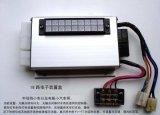 18路电子装置盒(保险盒)
