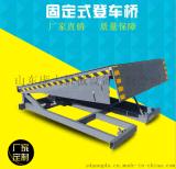 厂家直销固定式登车桥 叉车过桥 电动液压卸货平台8吨