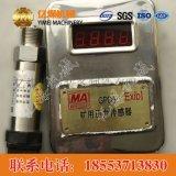 GPD5壓力感測器,本安型壓力感測器,壓力感測器參數