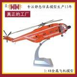 合金仿真飞机模型 仿真飞机模型厂家 飞机模型制造 飞机模型定制 飞机模型批发 1: 48直八直升机模型