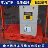 止水带接头焊接机-止水带接头硫化机-止水带接头热熔机
