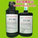 深圳UV胶水,电子UV无影胶,龙华紫外线胶水