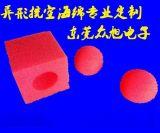 东莞魔术小丑鼻定制,魔术海绵加工厂家首选众旭电子制品
