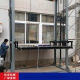 优发SJD导轨液压货梯家用简易电梯无机房电动升降台上门安装