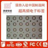 RFID电子标签,UHF电子标签,仓储物流电子标签