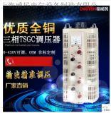 威民TSGC2J-9K/9000VA接觸式 三相調壓器 0-430V可調電子變壓器