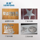 光纤激光切割机SF2513E 金属激光切割机