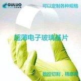 古洛定制加工0.18mm超薄进口抛光玻璃/尺寸可定制