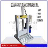 宇洋新一代橡胶机械设备 切胶机 修边机 液压动力 用途广泛