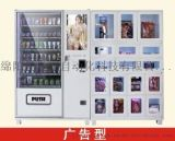 愛趣塢成人用品無人售貨店誠招西南各省市縣代理加盟