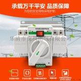 63A/2P双电源自动转换开关专业供应