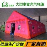婚慶充氣大棚 紅白喜事充氣帳篷 大型充氣帳篷 私人定制