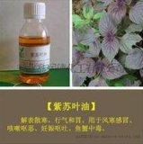 红紫苏叶油 cas68153-38-8