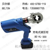 电动压线钳BE-HC-300 电动压接钳 现货