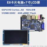 天嵌E8卡片电脑+7寸电容屏超树莓派Cortex-A8开发板嵌入式板卡