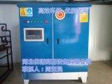 优质免检电热蒸汽发生器 节能环保 安全卫生