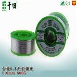 含银无铅锡线,0.3锡银无铅焊锡丝 高端电子产品专用