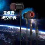 【热卖】时尚金属耳机 带麦 迷你线控手机耳机 立体声入耳式耳机