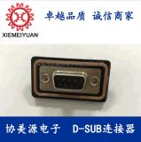 D-SUB防水連接器DB9母焊線