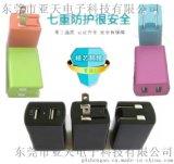 亚天私模5v1a+2.1a双USB充电器 ETL PSE CE UL认证 私模双USB充电器 新款双USB旅行充电器