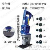 手提电动液压冲孔机BE-MHP-20 厂家直销