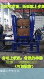 建虎机械厂家自动上板机
