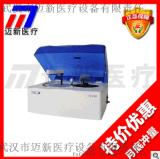 【迈新供应】 TC220全自动生化分析仪