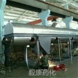 毅康供应优质ZLG系列振动流化床干燥机 厂家直销品质保证