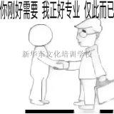南京函授学历专升本国家承认 南京仁信教育