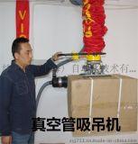 气管式真空吸吊机 真空吸盘吊具 真空搬运 进口部件上海组装