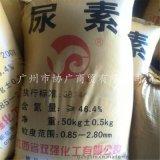 尿素 工业尿素 农用尿素 厂家直销碳酰胺 优质尿素