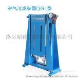 过滤装置 空气过滤器 高精度 气动量仪 三管过滤装置
